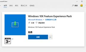 微软可能会通过直接应用商店向Windows 10/10X提供新开发的功能和改进