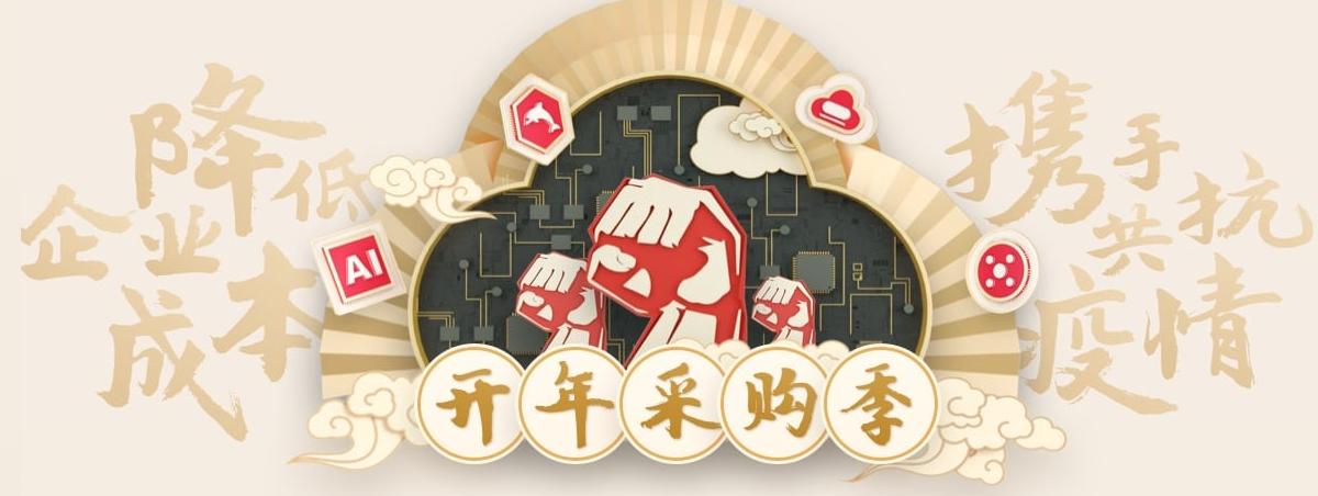 华为云开年采购季活动上线 云耀云服务器最低6.6元/月领无门槛代金券