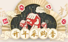 华为云开年采购季活动正式上线 云耀云服务器最低78.88元/年可购3年
