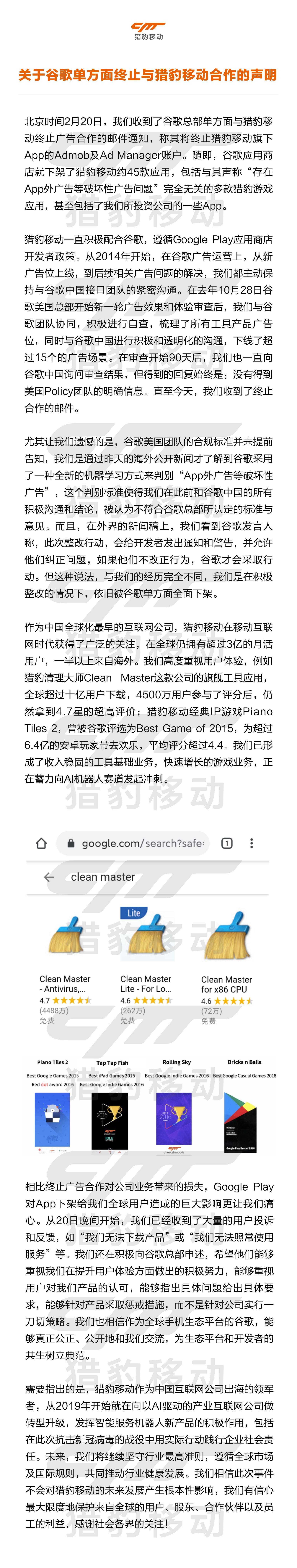 猎豹移动就违规被谷歌下架问题发布声明 也侧面证实确实存在破坏性广告