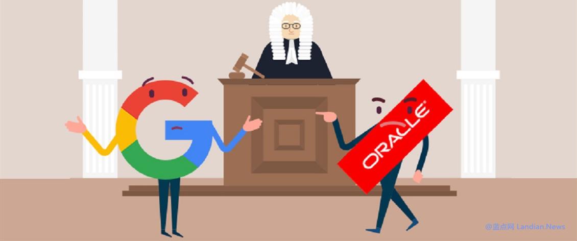 世纪版权大战落下最终帷幕:美最高法院终审判决谷歌未侵犯甲骨文版权