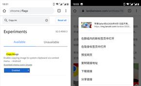 安卓版谷歌浏览器金丝雀测试版现已支持复制图像到剪切板进行粘贴