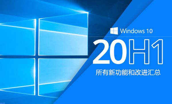 [汇总] Windows 10 v2004正式版版(即20H1)有哪些新功能和改进