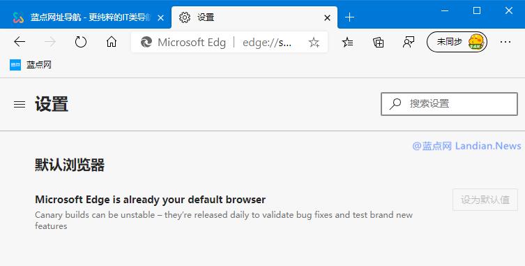 微软可能会强制禁止用户将Microsoft Edge金丝雀测试版设置为默认浏览器