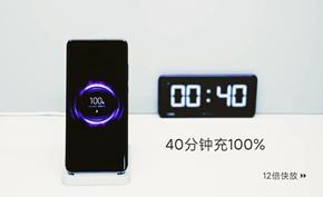 小米公开展示40W快速无线闪充技术 仅需40分钟即可充满4000mAh电池
