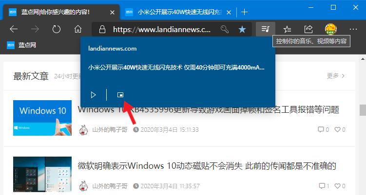 微软继续改进Microsoft Edge画中画功能 可在全局媒体控制中启动画中画
