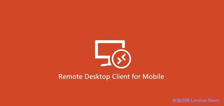 微软更新iOS版微软远程桌面应用(RDP) 带来诸多新功能和优化改进等