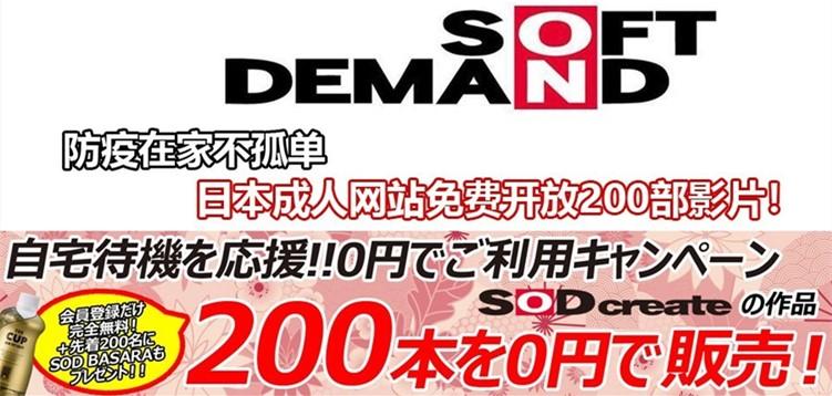 日本成人影片制造商SOD宣布助力抗击疫情免费提供200部影片供用户观看