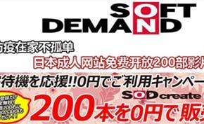 日本成人影片制造商SOD助力抗击疫情免费提供200部影片供用户观看