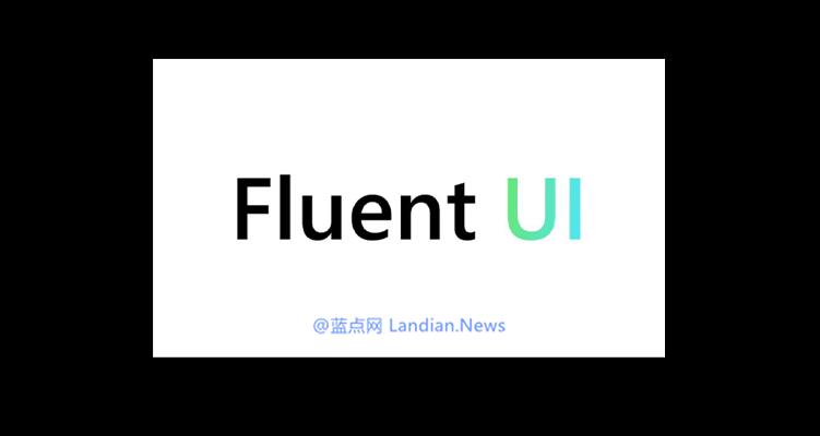 微软改名部上线!微软宣布将旗下UX框架UI Fabric改名为Fluent UI