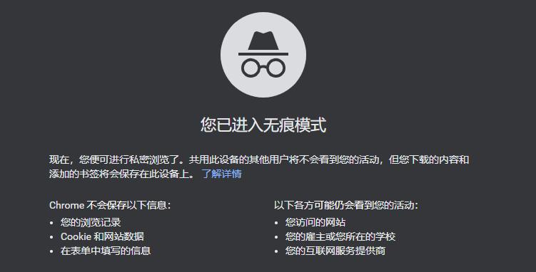 谷歌浏览器将在Chrome v82版中继续增强隐私保护默认隔离第三方Cookie