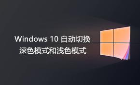 这款工具能让Windows 10也定时切换深色浅色模式