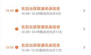 (更新)MIUI 11的应用行为记录变成照妖镜 微信等还没登录就读取通讯录?