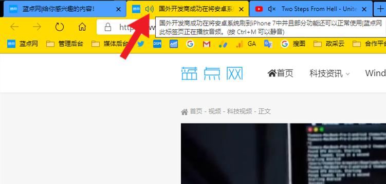 微软Microsoft Edge现在比谷歌浏览器更容易控制标签页的音频内容播放