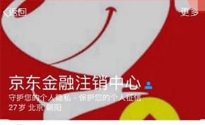 广东某职业技术学院的在校或毕业生,接到注销学生贷电话请立即挂断