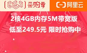 [最后1天] 阿里云采购季爆品推荐:2核4G内存5M带宽版低至249.5元/年