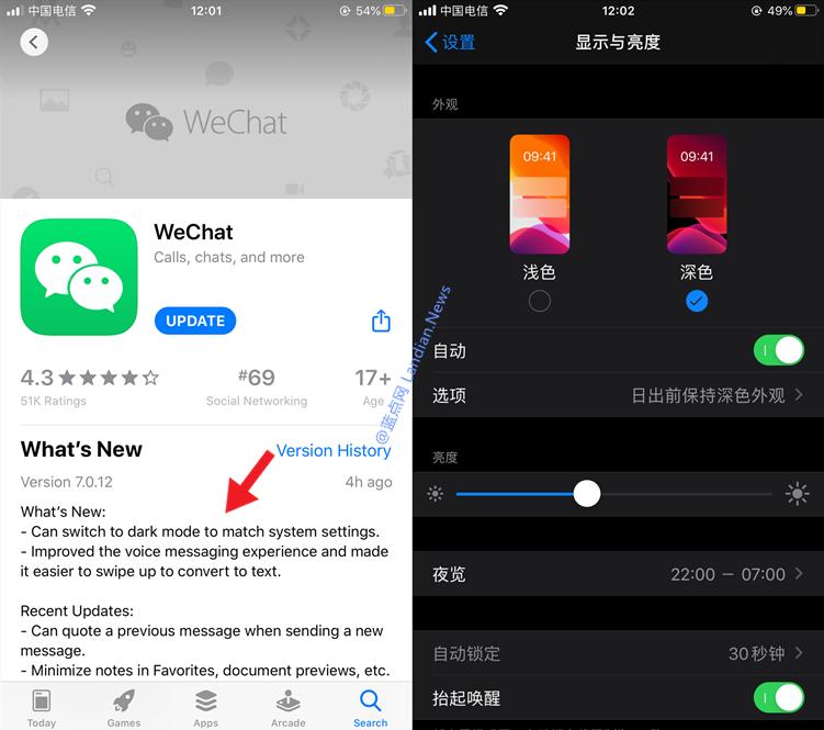 [下载] iOS版微信发布新版本如约带来深色模式 夜间自动切换深色体验更好