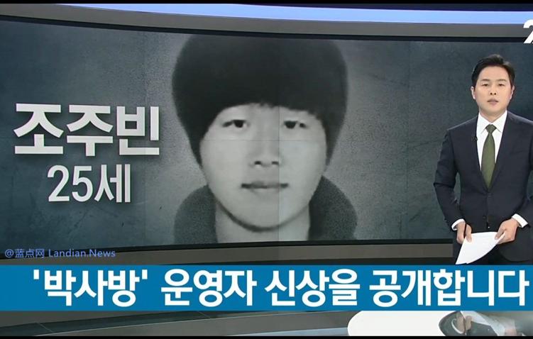 韩国N号房事件代号博士的主谋身份公布 线下热心公益线上化身魔鬼