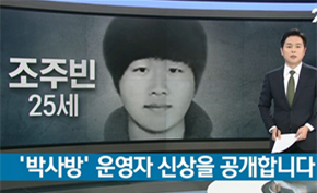 韩国宣布经过3个多月的追踪已逮捕131名购买N号房性虐视频的犯罪嫌疑人