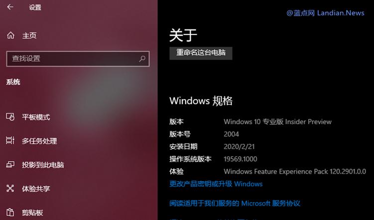 微软可能会在Windows 10上隐藏控制面板选项强迫用户使用设置应用