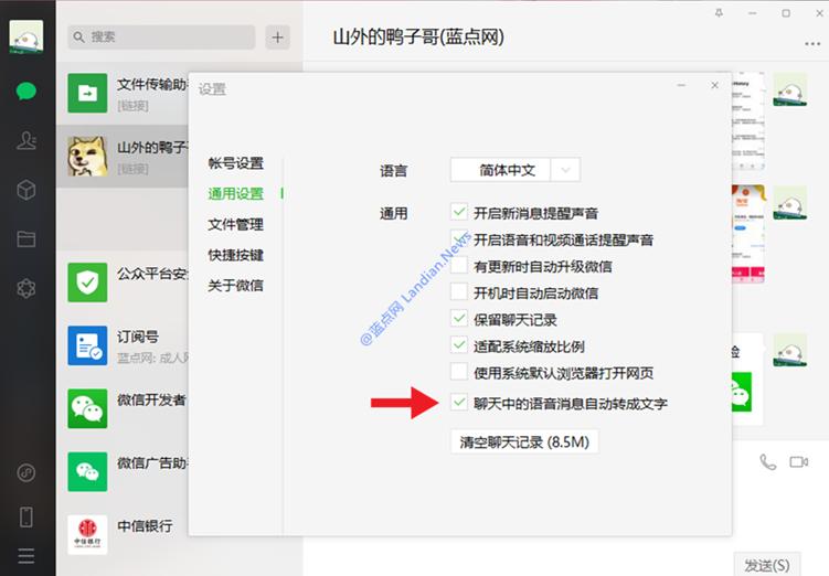 微信推出微信电脑版v2.9.0测试版 终于可以设置禁止自动接收下载文件