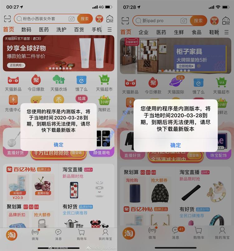 iOS版淘宝弹出3月28日到期上微博热搜 官方回应称点击确定即可-第1张