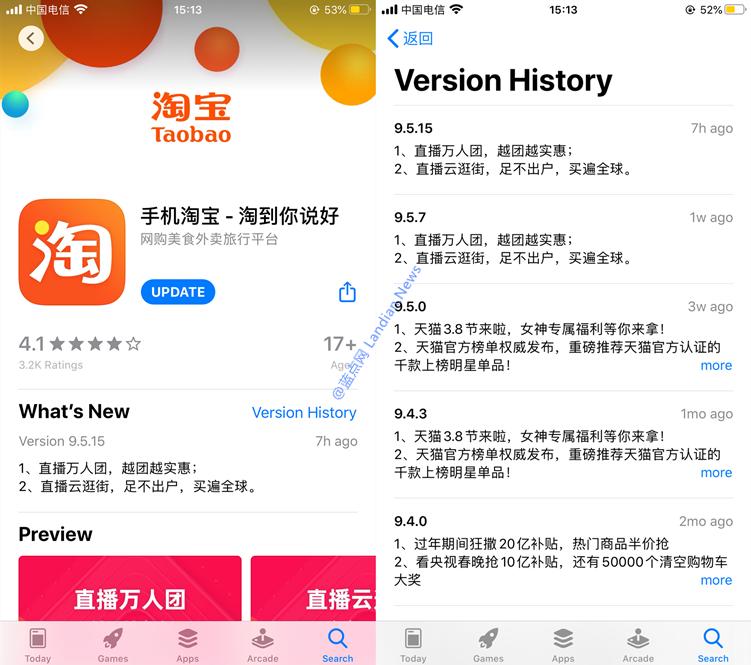 iOS版淘宝弹出3月28日到期上微博热搜 官方回应称点击确定即可-第2张