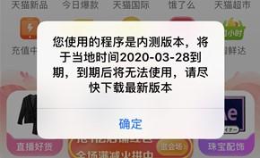iOS版淘宝弹出3月28日到期上微博热搜 官方回应称点击确定即可