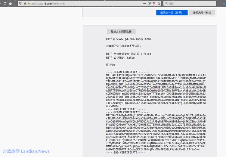 有攻击者正在大规模发动中间人攻击 GitHub和京东目前受影响最大