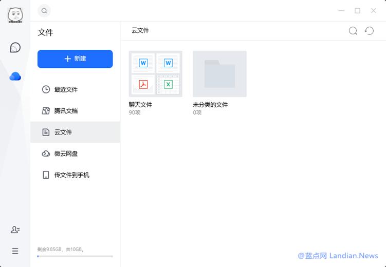 腾讯推出TIM电脑版新测试版支持微信登录 同时会话界面也进行了改版