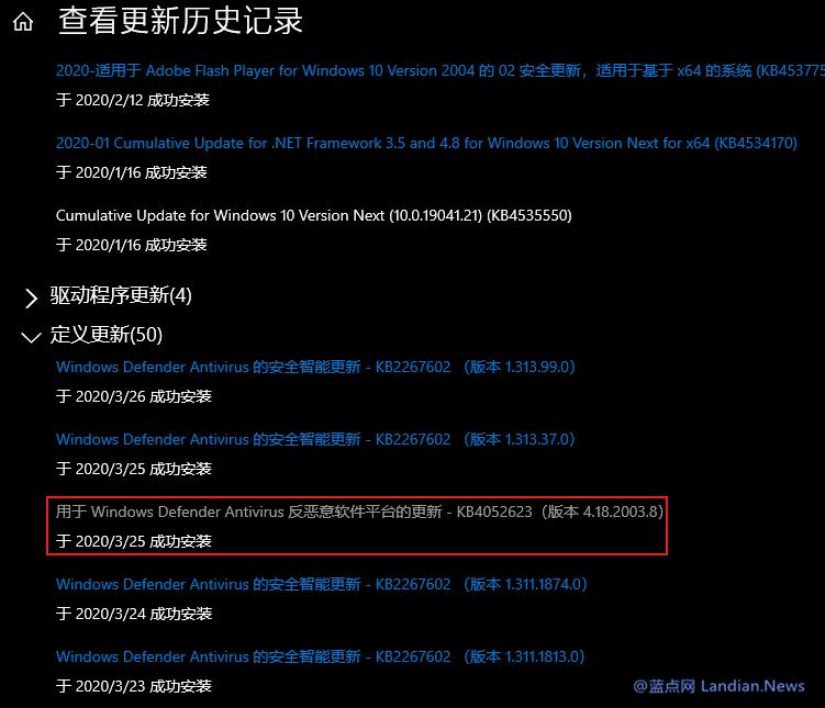 微软推出KB4052623定义更新修复Windows Defender无法正常扫描问题
