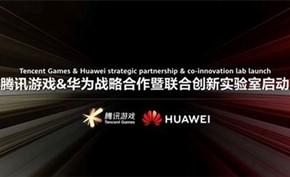 华为宣布与腾讯游戏达成战略合作协议 将基于鲲鹏处理器开发云游戏平台