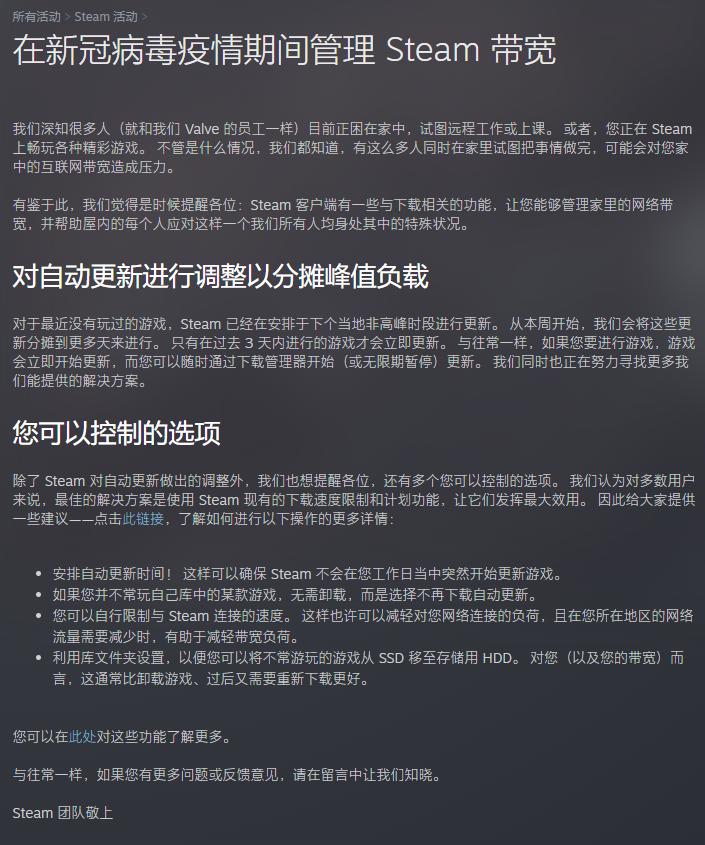STEAM宣布调整游戏自动更新策略降低更新频率减少对互联网带宽的占用