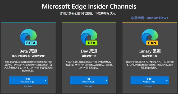 微软更新Microsoft Edge Dev开发者预览版 带来诸多功能改进和修复