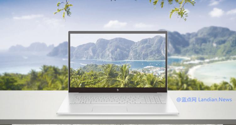 惠普Envy 17笔记本发布 搭载英特尔第10代i7处理器和NVIDIA MX330显卡