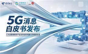 中移动联通电信联合11家手机制造商推出5G消息应用颠覆传统短信