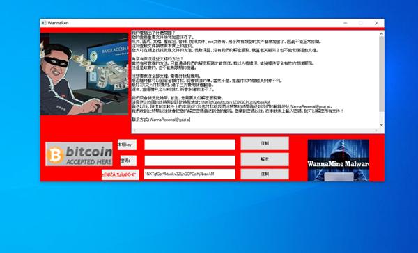 突然爆发的勒索软件WannaRen溯源分析:基本坐实是国内攻击者所为