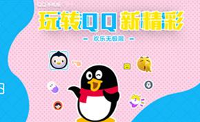 腾讯QQ宣布自2015年开通的QQ群付费加群功能将在本月下线不再提供服务