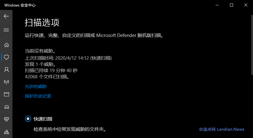 微软改名部已经开始将Windows Defender改名为Microsoft Defender