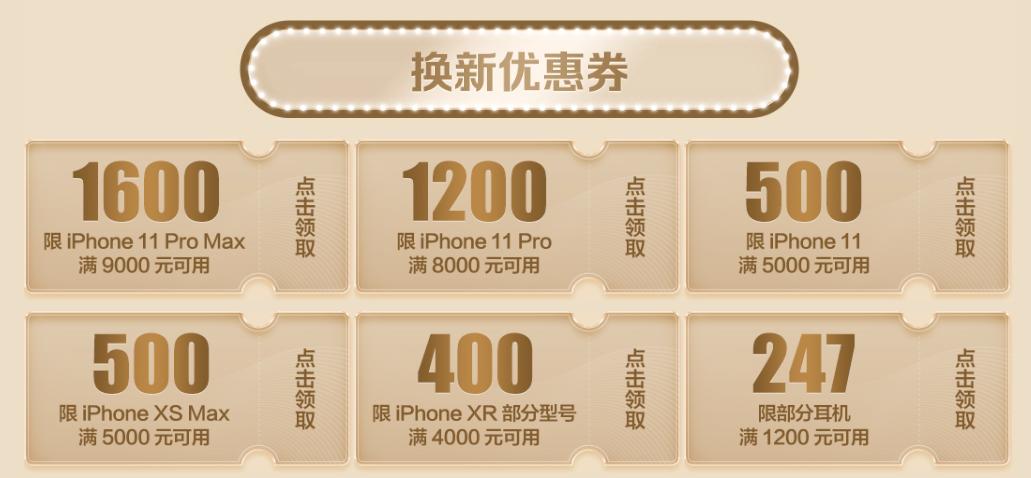 京东上线iPhone产品换新季特惠 最高送1600元优惠券支持iPhone 11系列