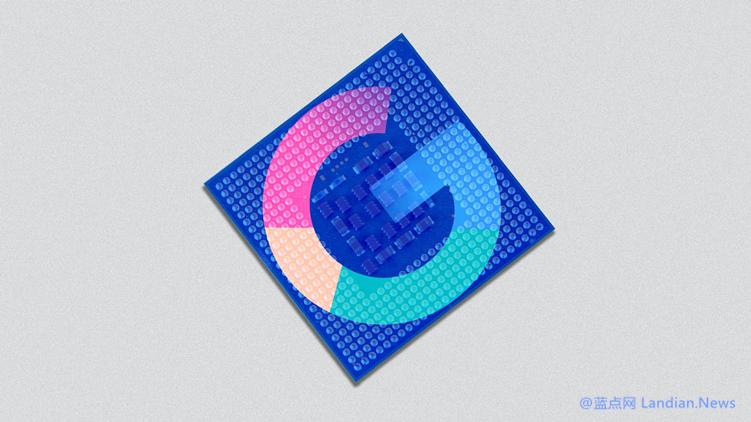 传谷歌正在研发自己的处理器替代高通 5纳米制程基于ARM具有8个内核