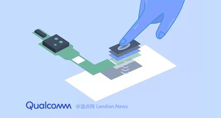 京东方宣布与高通达成战略合作 将开发支持3D超声波指纹识别的显示屏