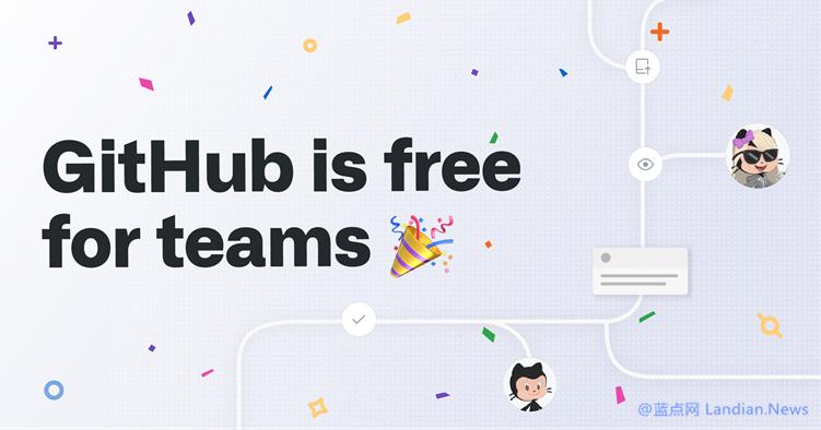 代码托管平台GitHub宣布向所有开发者免费开放无限私有存储库功能