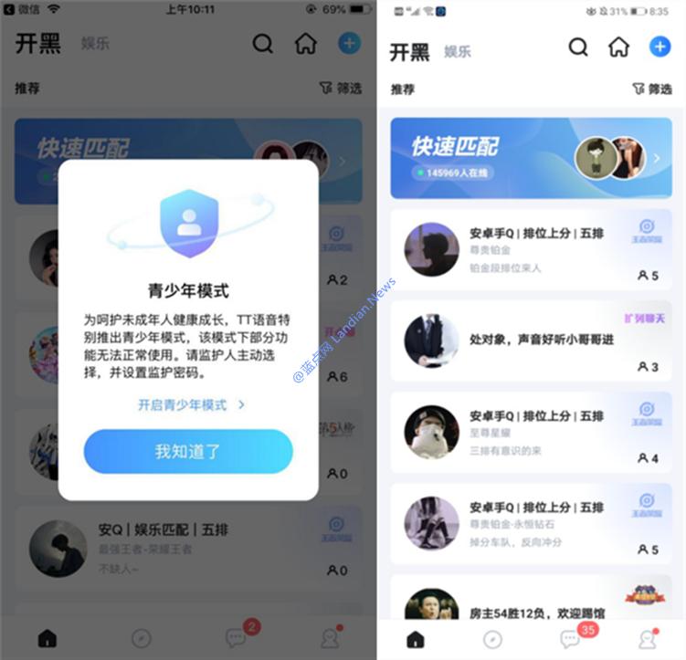 江苏消保委调查发现部分直播平台如抖音/B站/TT语音青少年模式形同虚设