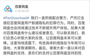 百度网盘就PanDownload开发者被抓发布声明:积极配合警方打击犯罪行为