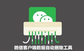 微信客户端数据自动删除工具:一键释放几十GB的硬盘空间