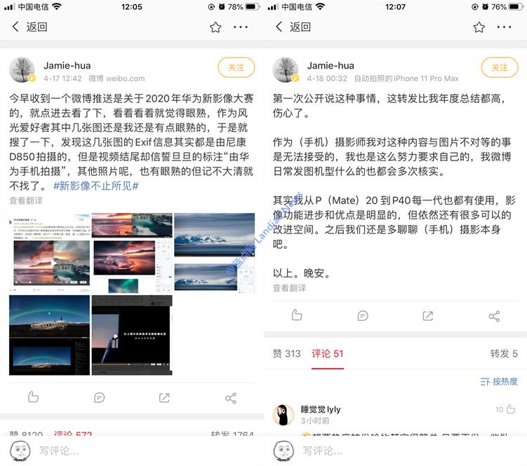摄影师作品被标注为由华为手机拍摄 被发现后华为官方发布道歉声明