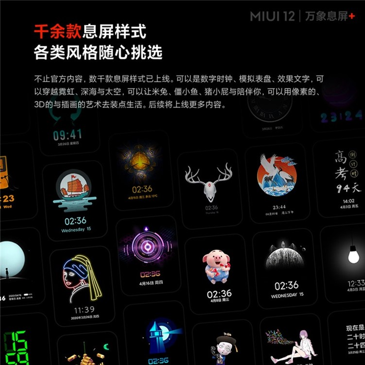 小米公布MIUI 12万象息屏+功能可跟随天气和时间等呈现不同视觉效果