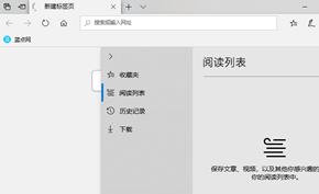 微软确认不会为Microsoft Edge浏览器提供阅读列表因为用的人太少