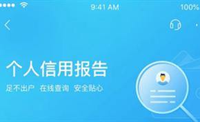 招行APP新增个人征信报告查询功能 官方层面认可的手机查征信